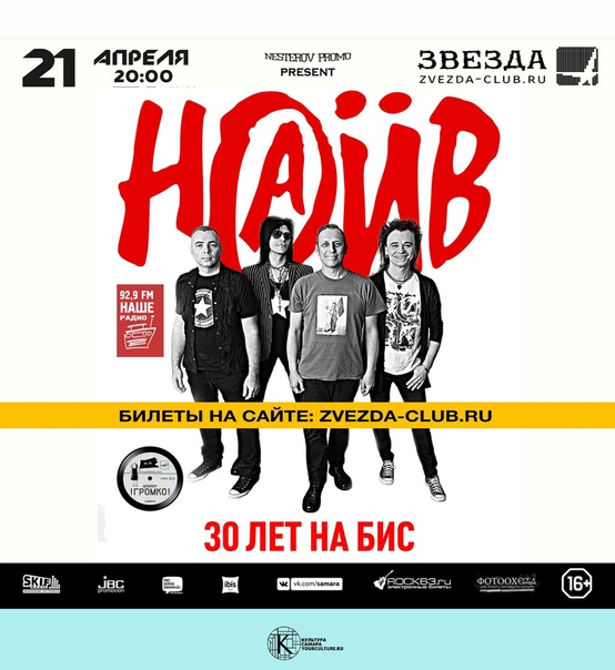 НАИВ 30 лет в Самаре! | Звезда