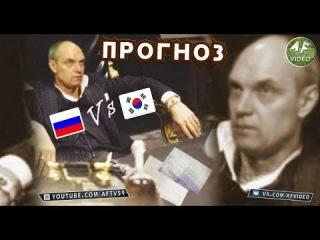 Россия - Корея • ЧМ 2014  • Прогноз от Бубнова
