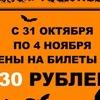 Кинотеатр сети Grand Cinema - РОЛИКС, Ижевск