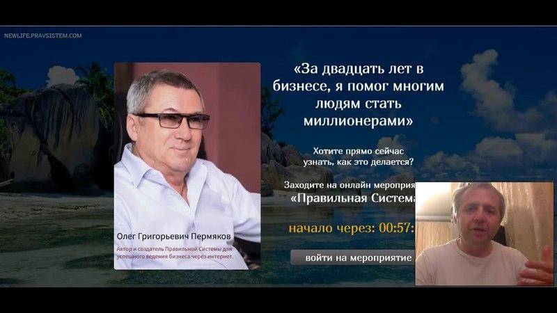 Новая Система заработка от долларового миллионера Олега Пермякова