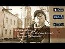 Гарик Сукачев - Верёвочка (Разбойничья) (Аудио)