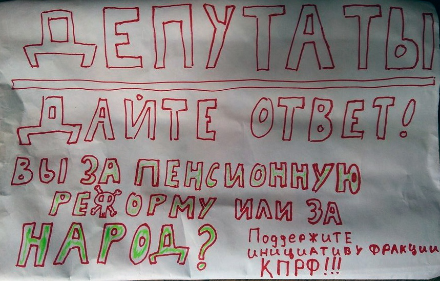 КПРФ пикет возле Думы Сызрань