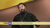 Прот.Андрей Ткачёв Иван Козловский и высокая музыка