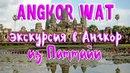 Экскурсия в Ангкор из Паттайи Angkor Сambodia