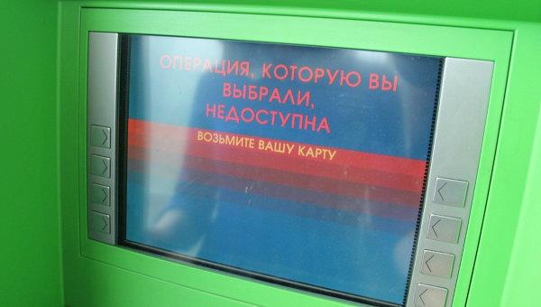 В Крыму предположили, когда в регион придут крупные российские банки