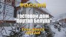 Путеводитель ОС 44 Гостевой дом Портал Белуха Усть Кокса