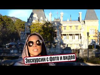 Массандровский дворец февраль. Экскурсии с фото и видео.