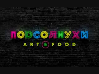 24 октября в Подсолнухи Art&Food! Приятного вам дня)!