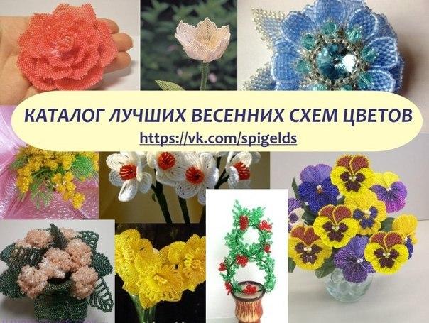 Бисероплетение весенние цветы