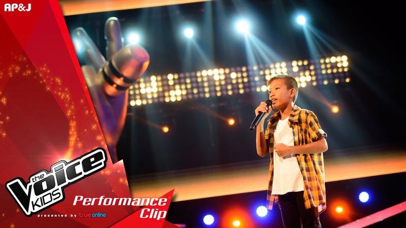 The Voice Kids Thailand - นาน ธวัชชัย - นักร้องบ้านนอก - 7 Feb 2016