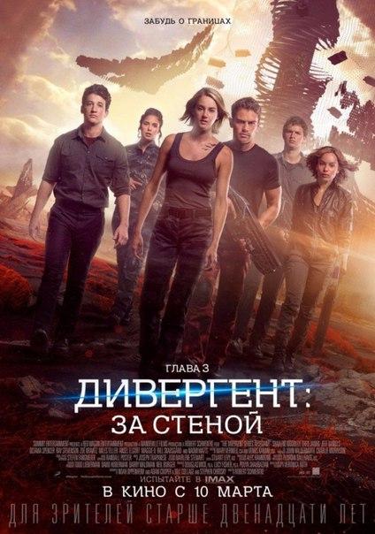 Дивергент, глава 3: За стеной (2016)