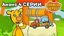 Оранжевая Корова анонс 4 й серии 🐄 Премьера на канале Союзмультфильм 2019 HD