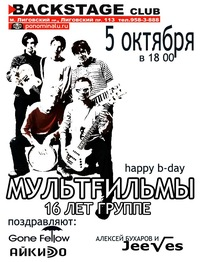 Мультfильмы Нам 16 лет! 5.10