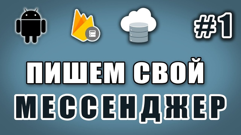 Создание мессенджера для Android. Подключение Firebase Realtime Database 1