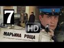 Марьина роща HD 7 серия из 16 детектив сериал