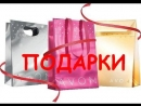 подарки для новичков от компании avon
