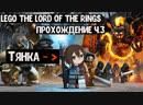 LEGO The Lord of the Rings ПРОХОЖДЕНИЕ Ч.3 С ТЯНКОЙ ПРОДОЛЖАЮТСЯ