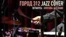 Останусь (Город 312 cover)   Gdecoda Jazz Band