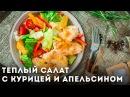 Теплый салат с куриной грудкой и апельсином [Мужская Кулинария]