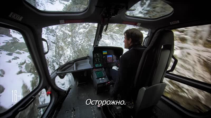 Как снимали трюки c вертолётом фильма Миссия невыполнима Последствия