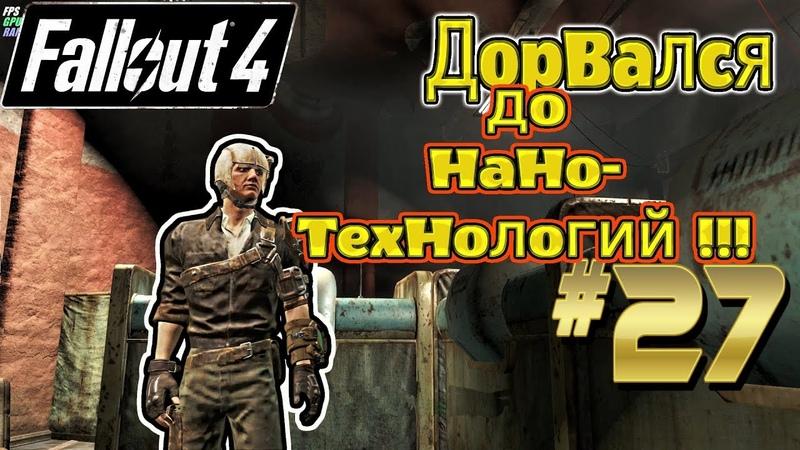 Fallout 4 на GTX 560 Ti(1Gb) Прохождение 27
