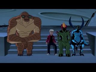 Бен 10: Инопланетная сверхсила - Всё или ничего