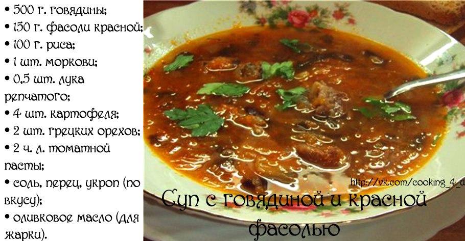 вкусный суп с говядиной и картошкой рецепт