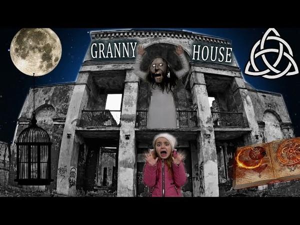 Я Поймала Бабку Грэнни в Реальной жизни Granny в Ловушке kids children