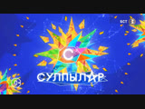 Сулпылар 2018. Беҙҙә ҡунаҡта - Сабина Кучаева