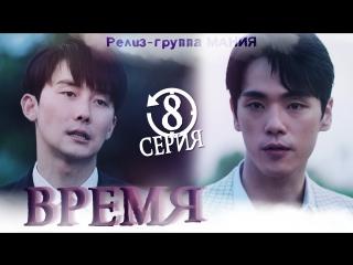 Mania 8/16 720 Время / Time