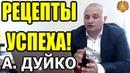 Рецепты финансового успеха. Андрей Дуйко школа Кайлас