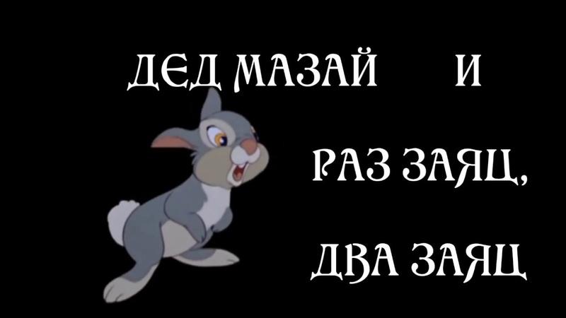 Мазай и заяц - раз, заяц - два....