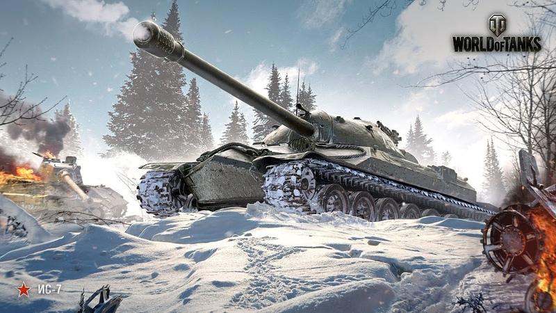 БОЙ НА ИС-7 World Of Tanks
