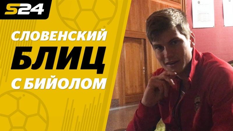 Футболист ЦСКА Яка Бийол — о Мариборе-2009 и рейтинге в FIFA | Sport24