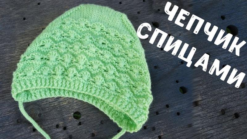 Чепчик спицами от 0 до 3 мес. Как связать на любой возраст | Сhildren's cap knitting
