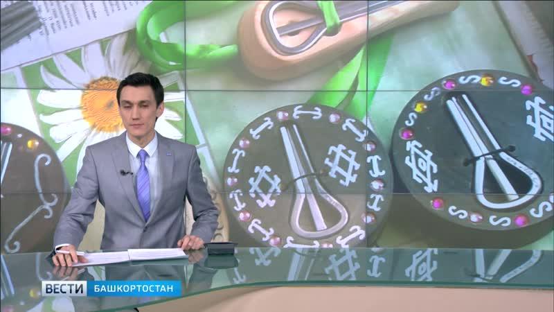 Житель Зианчуринского района 30 лет создает башкирские кубызы