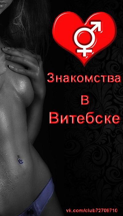 Секс знакомнство витебск
