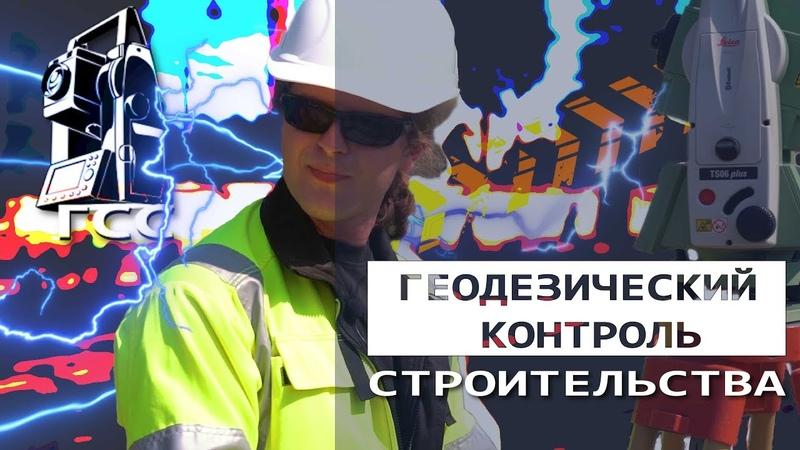 Геодезический контроль строительства. ЖК «Петровский квартал на воде»