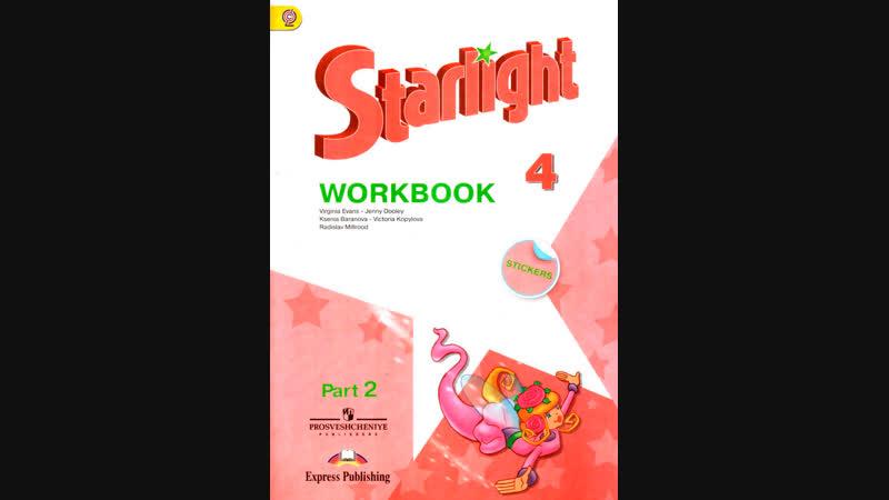 Starlight 4 - Workbook part 2 Звездный английский 4. Рабочая тетрадь часть 2