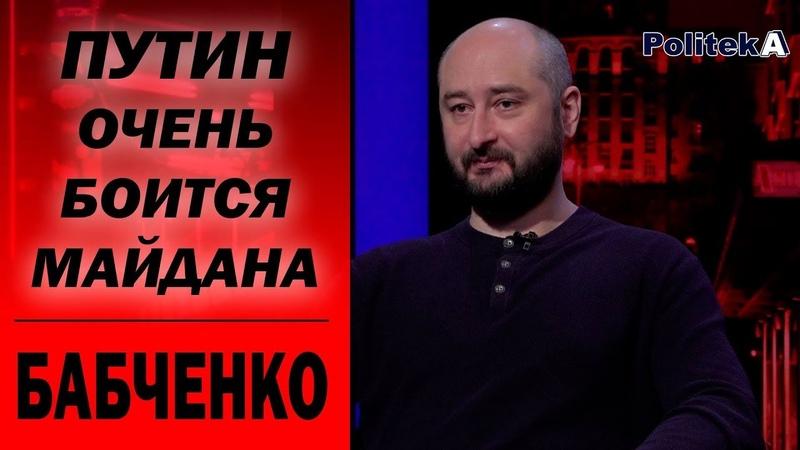 За..чить хохла - для русского доблесть : АРКАДИЙ БАБЧЕНКО о победе зомбоящика в РФ