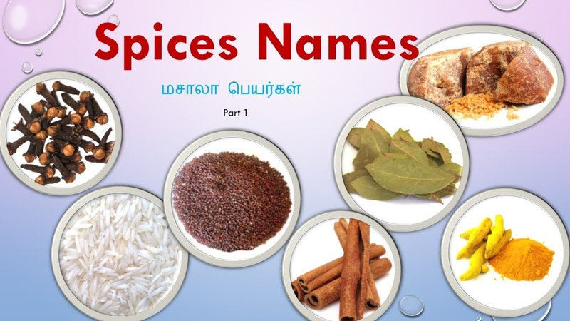 Spices names in Tamil and English|Indian SPICES (Masala) Names in Tamil English with Pictures