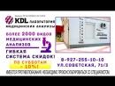 Лаборатория KDL Медицинские анализы во Фролово Тел 8 927 255 10 10