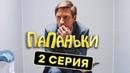 Папаньки - 2 серия - 1 сезон Комедия - Сериал 2018 ЮМОР ICTV
