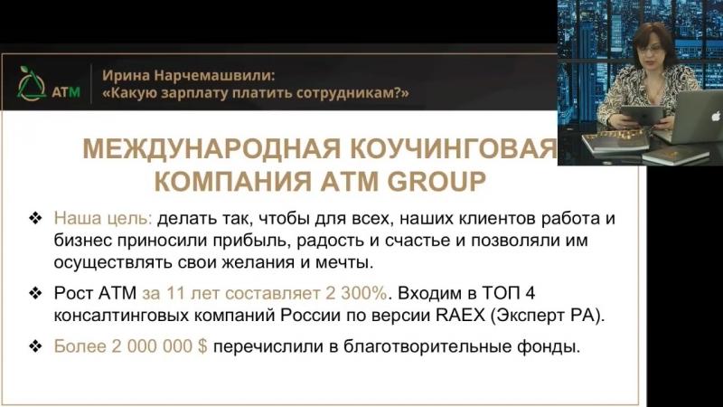 Вебинар Ирины Нарчемашвили- «Зарплата без окладов»