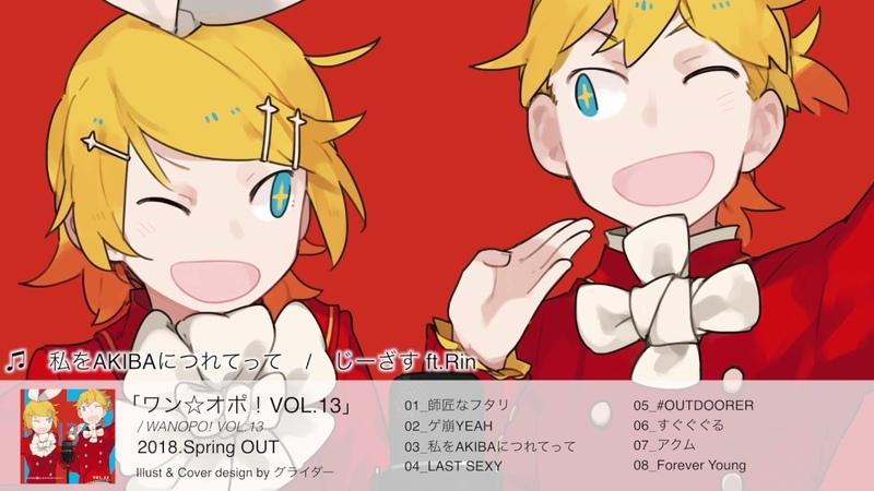 【XFD】ワン☆オポ!VOL.13 WAN★OPO!VOL.13【2018 New Release】
