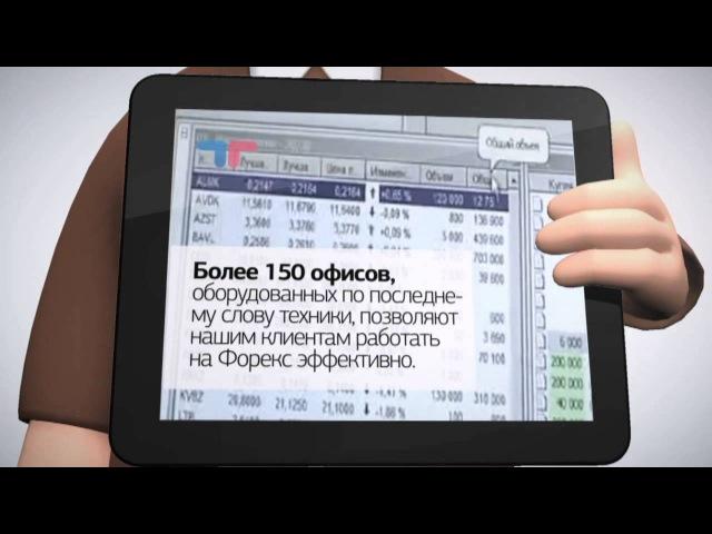 Тольятти forex