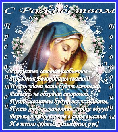 Скачать открытку рождество богородицы