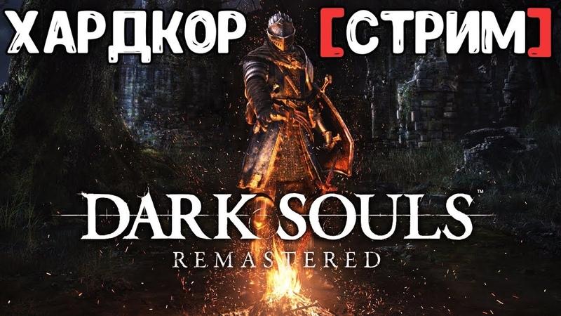 Картина и Анор Лондо • Dark Souls: Remastered 11 • [Стрим]