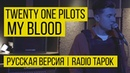 Twenty one pilots: My Blood (Cover by Radio Tapok | на русском)