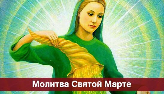 *Молитва Святой Марте*